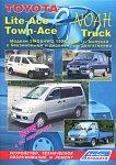 Тойота Лайт-Эйс / Таун-Эйс / Ноа, Лайт-Эйс / Тайн-Эйс / Трак. Модели 2WD & 4WD 1996-2004/07 гг. выпуска с бензиновыми и дизельными двигателями.
