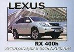 Lexus RX 400h. Эксплуатация и обслуживание