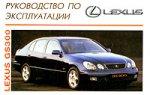 Lexus GS300. Руководство по эксплуатации